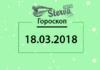 Гороскоп на 18 марта 2018 года для всех знаков Зодиака