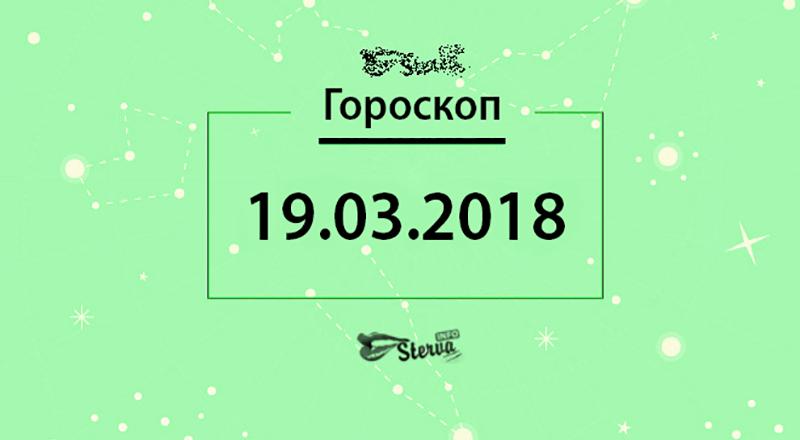 Гороскоп на 19 марта 2018 года для всех знаков Зодиака