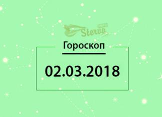Гороскоп на 2 марта 2018 года для всех знаков Зодиака