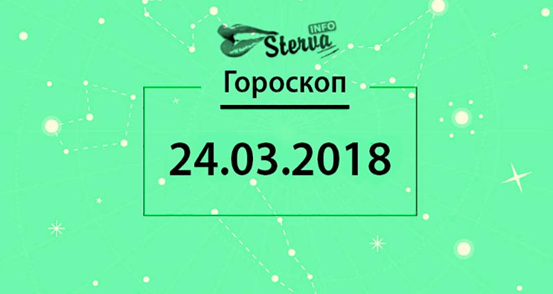Гороскоп на 24 марта 2018 года для всех знаков Зодиака