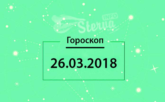 Гороскоп на 26 марта 2018 года для всех знаков Зодиака
