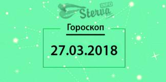 Гороскоп на 27 марта 2018 года для всех знаков Зодиака