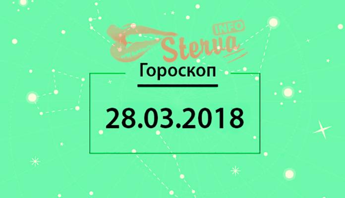 Гороскоп на 28 марта 2018 года, для всех знаков Зодиака