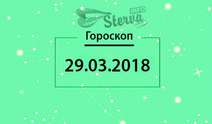 Гороскоп на 29 марта 2018 года для всех знаков Зодиака
