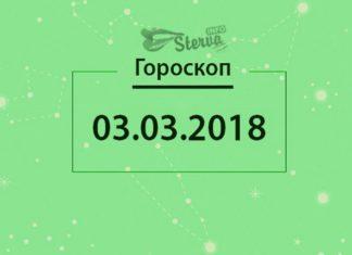 Гороскоп на 3 марта 2018 года для всех знаков Зодиака