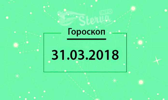 Гороскоп на 31 марта 2018 года, для всех знаков Зодиака