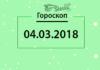 Гороскоп на 4 марта 2018 года для всех знаков Зодиака