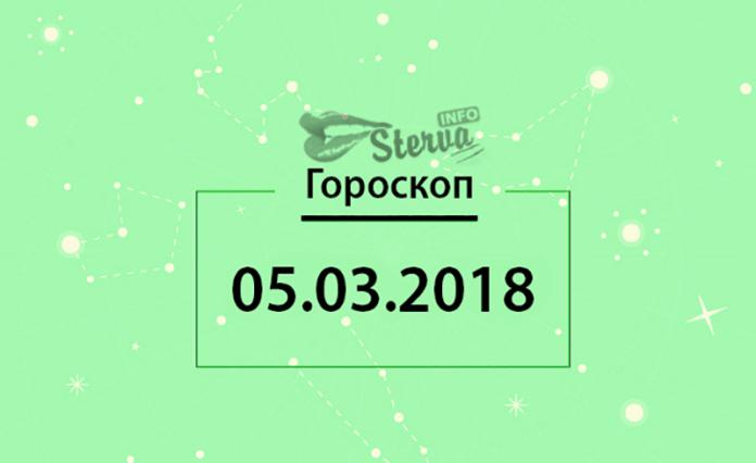 Гороскоп на 5 марта 2018 года для всех знаков Зодиака