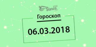 Гороскоп на 6 марта 2018 года для всех знаков Зодиака