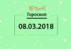 Гороскоп на 8 марта 2018 года для всех знаков Зодиака
