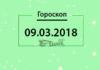 Гороскоп на 9 марта 2018 года для всех знаков Зодиака