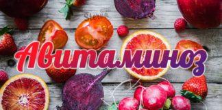 Как-предотвратить-весенний-авитаминоз-5-советов