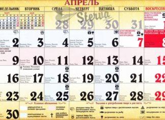 Православный Церковный Календарь на апрель 2018