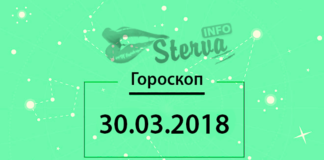 гороскоп на сегодня, гороскоп для знаков зодиака, 30 март