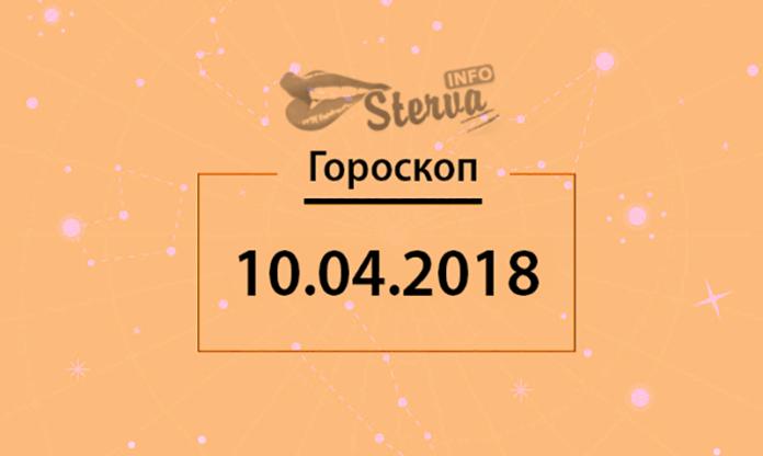 Гороскоп на 10 апреля 2018 года для всех знаков Зодиака