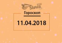 Гороскоп на 11 апреля 2018 года для всех знаков Зодиака