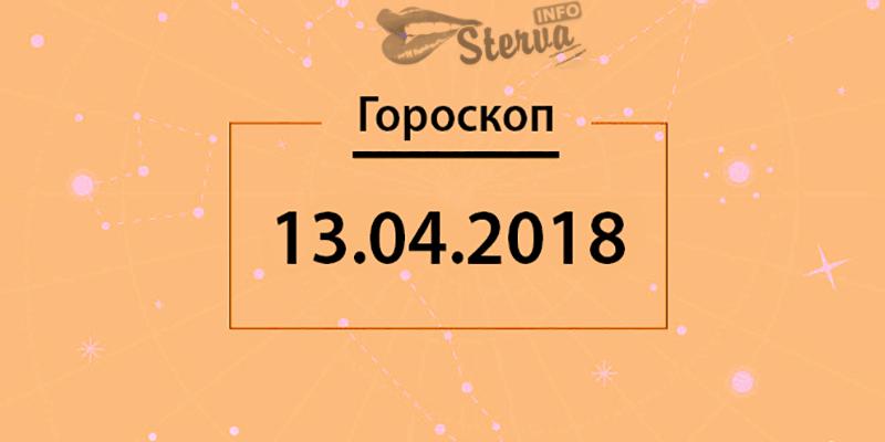 Гороскоп на 13 апреля 2018 года для всех знаков Зодиака
