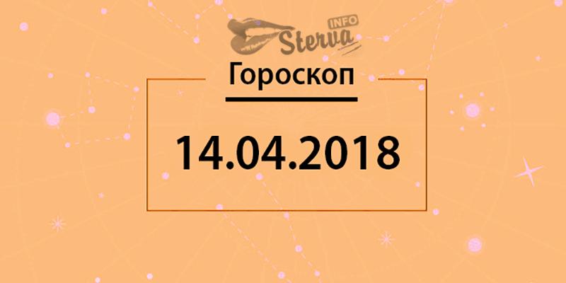 Гороскоп на 14 апреля 2018 года для всех знаков Зодиака