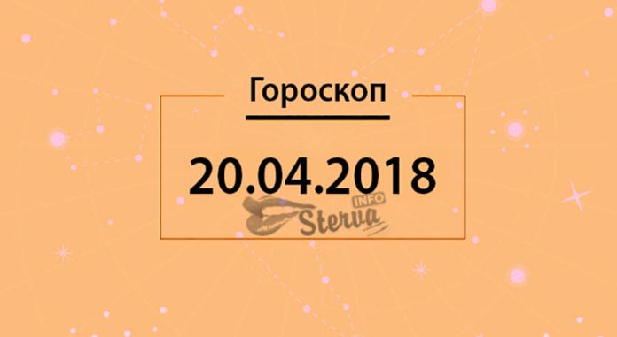 Гороскоп на 20 апреля 2018 года для всех знаков Зодиака
