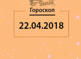 Гороскоп на 22 апреля 2018 года для всех знаков Зодиака