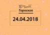Гороскоп на 24 апреля 2018 года для всех знаков Зодиака