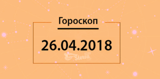 Гороскоп на 26 апреля 2018 года для всех знаков Зодиака