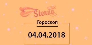 Гороскоп на 4 апреля 2018 года для всех знаков Зодиака