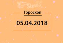 Гороскоп на 5 апреля 2018 года для всех знаков Зодиака