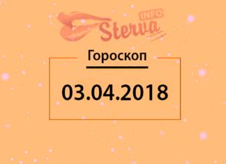 Гороскоп на сегодня, 3 апреля 2018 года, для всех знаков Зодиака