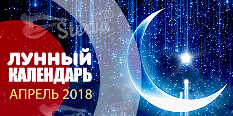 Лунный календарь на апрель 2018 года