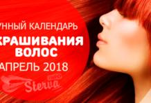 Лунный календарь окрашивания волос на апрель 2018
