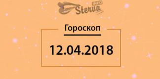 гороскоп на 12 апреля, для всех знаков зодиака, 12 апреля