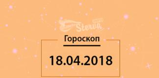 гороскоп на 18 апреля, 18 апреля, гороскоп на сегодня