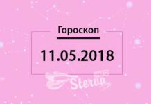 Гороскоп на 11 мая 2018 года для всех знаков Зодиака