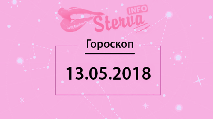 Гороскоп на 13 мая 2018 года для всех знаков Зодиака