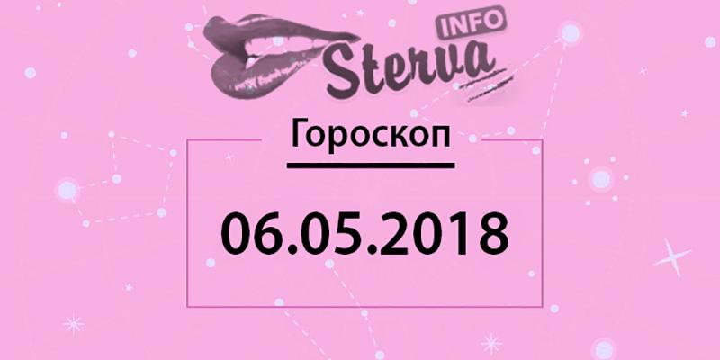 Гороскоп на 6 мая 2018 года, для всех знаков Зодиака