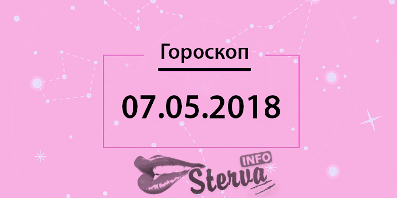 Гороскоп на 7 мая 2018 года для всех знаков Зодиака