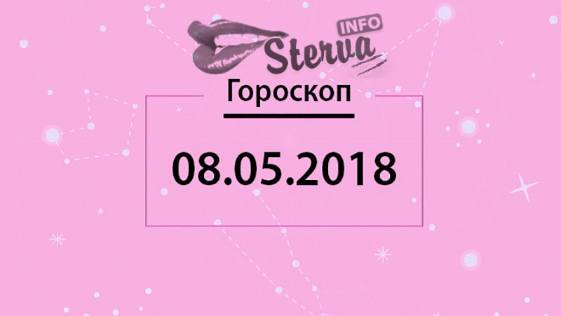 Гороскоп-на-8-мая-2018-года-для-всех-знаков-Зодиака