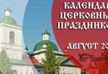 Церковные праздники в августе 2018 года календарь по дням