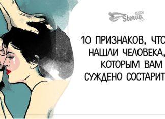 10 признаков, что вы нашли человека, с которым вам суждено состариться