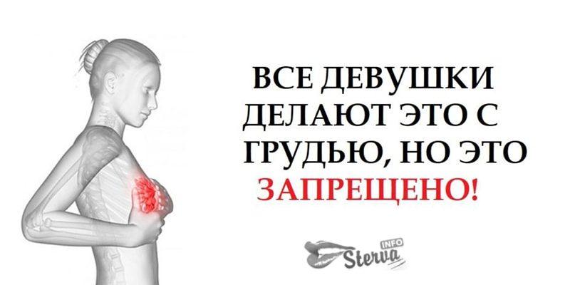 Маммологи бьют тревогу! Все девушки делают это с грудью, но это строго противопоказано