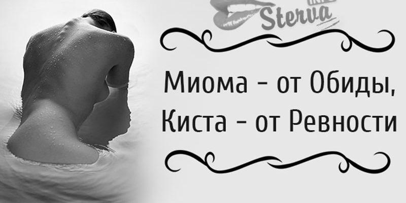 Миома — от ОБИДЫ, Киста— от РЕВНОСТИ