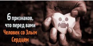 6 признаков, которые помогают распознать Человека со Злым Сердцем-min