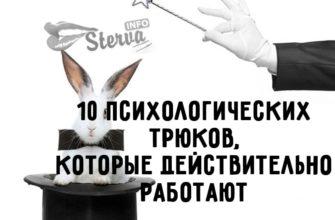 10 психологических трюков, которые действительно работают