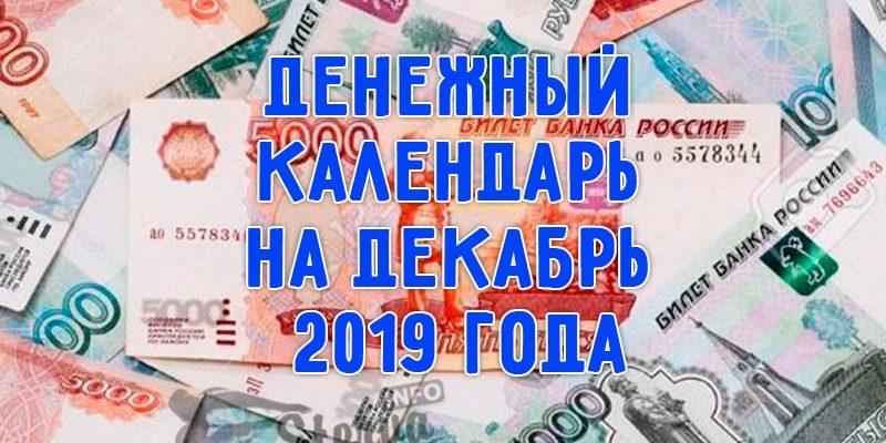 ДЕНЕЖНЫЙ-КАЛЕНДАРЬ-НА-ДЕКАБРЬ-2019-ГОДА
