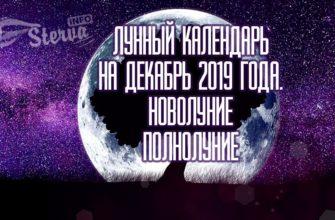 ЛУННЫЙ-КАЛЕНДАРЬ-НА-ДЕКАБРЬ-2019-ГОДА