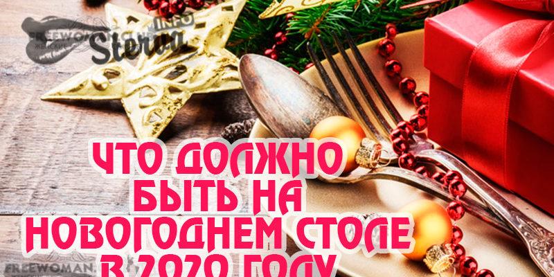 Что-должно-быть-на-новогоднем-столе-в-2020-году-10-советов-и-примерное-меню