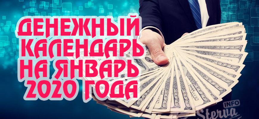 ДЕНЕЖНЫЙ-КАЛЕНДАРЬ-НА-ЯНВАРЬ-2020-ГОДА