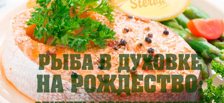 Рыба-в-духовке-на-Рождество-секреты-приготовления