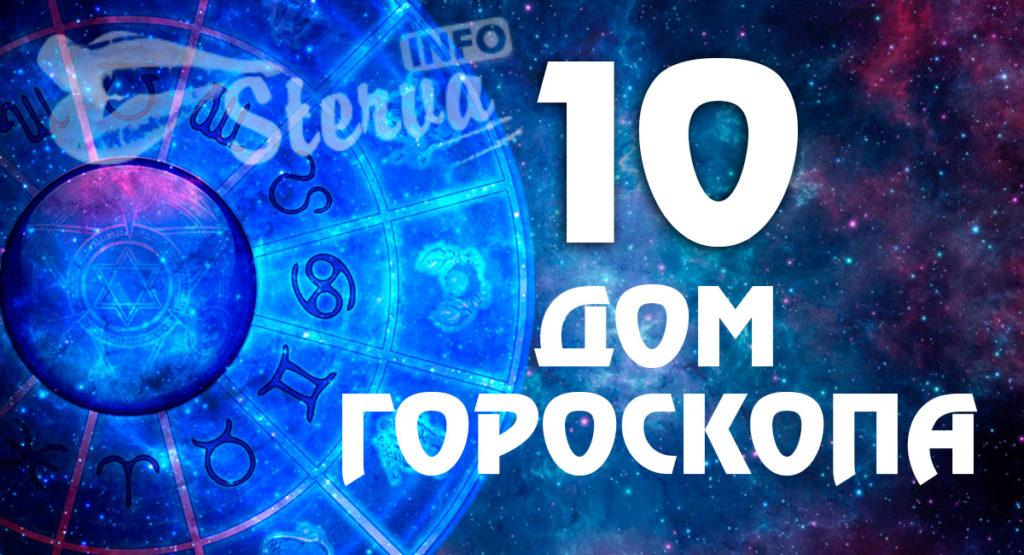 10 дом гороскопа